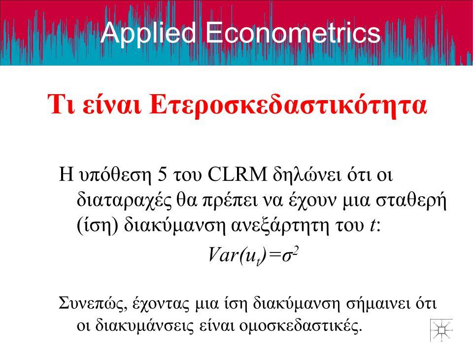 Applied Econometrics Τι είναι Ετεροσκεδαστικότητα Η υπόθεση 5 του CLRM δηλώνει ότι οι διαταραχές θα πρέπει να έχουν μια σταθερή (ίση) διακύμανση ανεξά