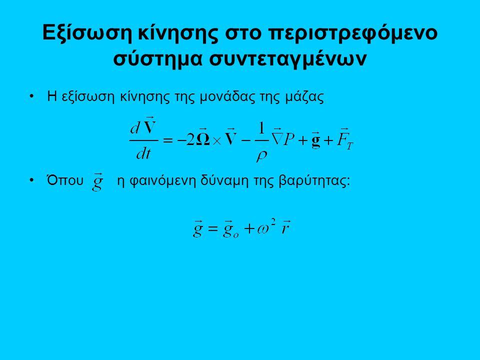Εξίσωση κίνησης στο περιστρεφόμενο σύστημα συντεταγμένων •Η εξίσωση κίνησης της μονάδας της μάζας •Όπου η φαινόμενη δύναμη της βαρύτητας: