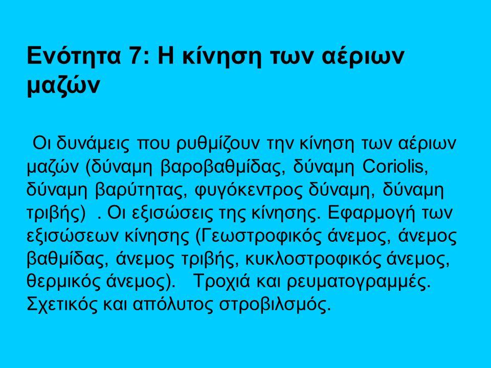 Ενότητα 7: Η κίνηση των αέριων μαζών Οι δυνάμεις που ρυθμίζουν την κίνηση των αέριων μαζών (δύναμη βαροβαθμίδας, δύναμη Coriolis, δύναμη βαρύτητας, φυ