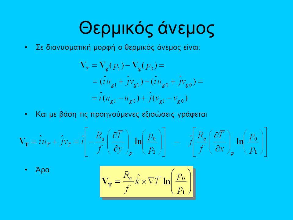 Θερμικός άνεμος •Σε διανυσματική μορφή ο θερμικός άνεμος είναι: •Και με βάση τις προηγούμενες εξισώσεις γράφεται •Άρα