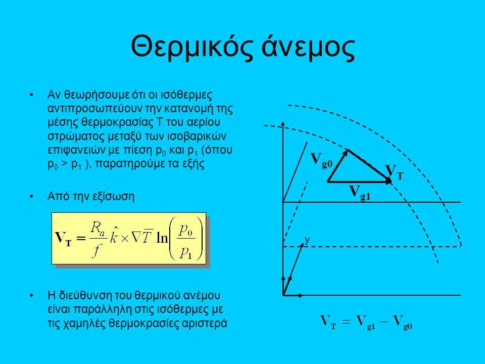 Θερμικός άνεμος •Αν θεωρήσουμε ότι οι ισόθερμες αντιπροσωπεύουν την κατανομή της μέσης θερμοκρασίας Τ του αερίου στρώματος μεταξύ των ισοβαρικών επιφα