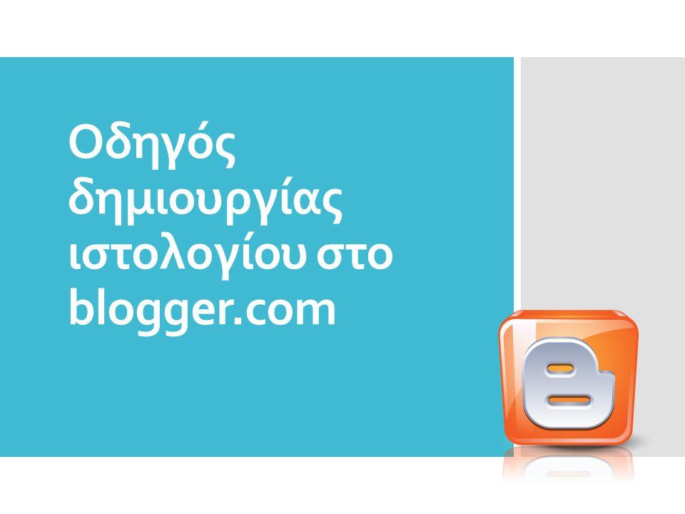 Δημιουργία ιστολογίου  Πληκτρολογούμε τη διεύθυνση www.blogger.comwww.blogger.com