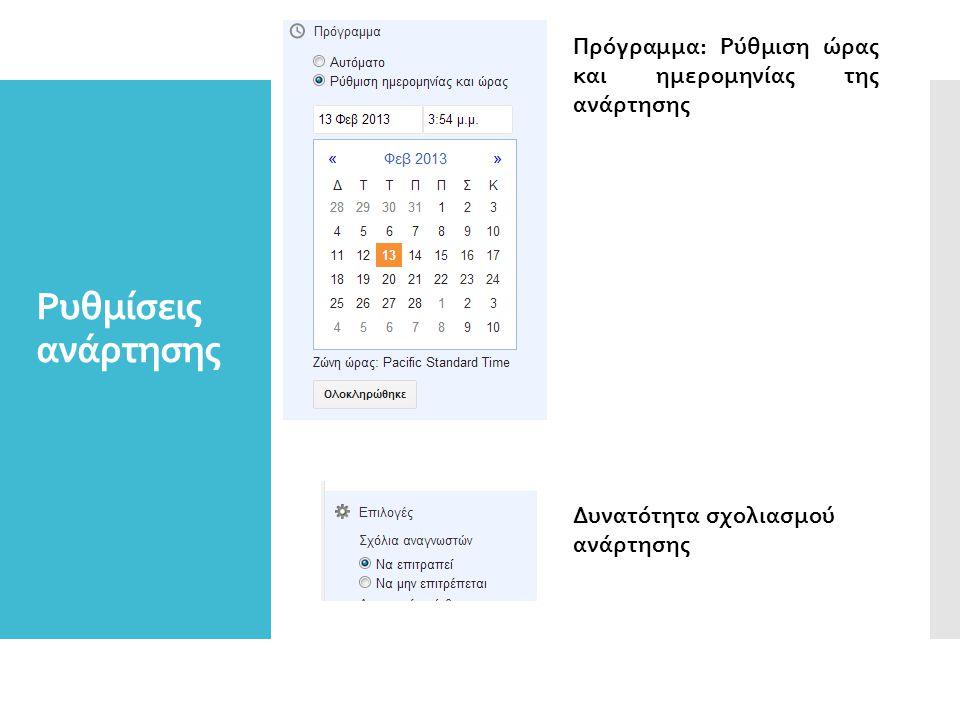 Ρυθμίσεις ανάρτησης Πρόγραμμα: Ρύθμιση ώρας και ημερομηνίας της ανάρτησης Δυνατότητα σχολιασμού ανάρτησης