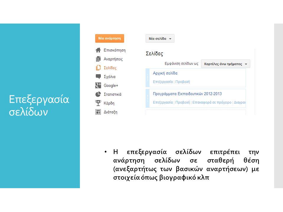 Επεξεργασία σελίδων • Η επεξεργασία σελίδων επιτρέπει την ανάρτηση σελίδων σε σταθερή θέση (ανεξαρτήτως των βασικών αναρτήσεων) με στοιχεία όπως βιογρ