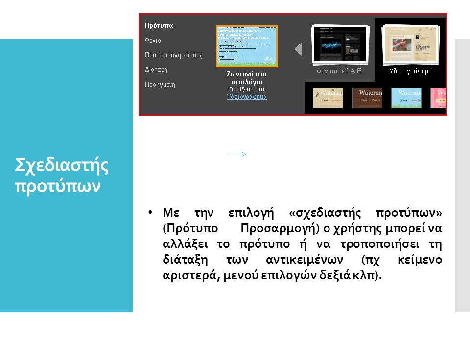 Σχεδιαστής προτύπων • Με την επιλογή «σχεδιαστής προτύπων» (Πρότυπο Προσαρμογή) ο χρήστης μπορεί να αλλάξει το πρότυπο ή να τροποποιήσει τη διάταξη τω
