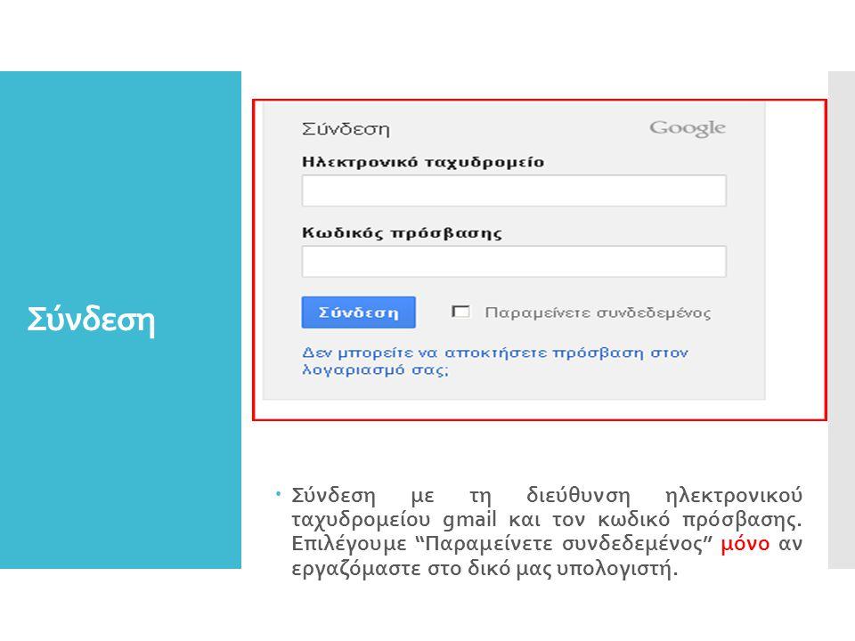 """Σύνδεση  Σύνδεση με τη διεύθυνση ηλεκτρονικού ταχυδρομείου gmail και τον κωδικό πρόσβασης. Επιλέγουμε """"Παραμείνετε συνδεδεμένος"""" μόνο αν εργαζόμαστε"""