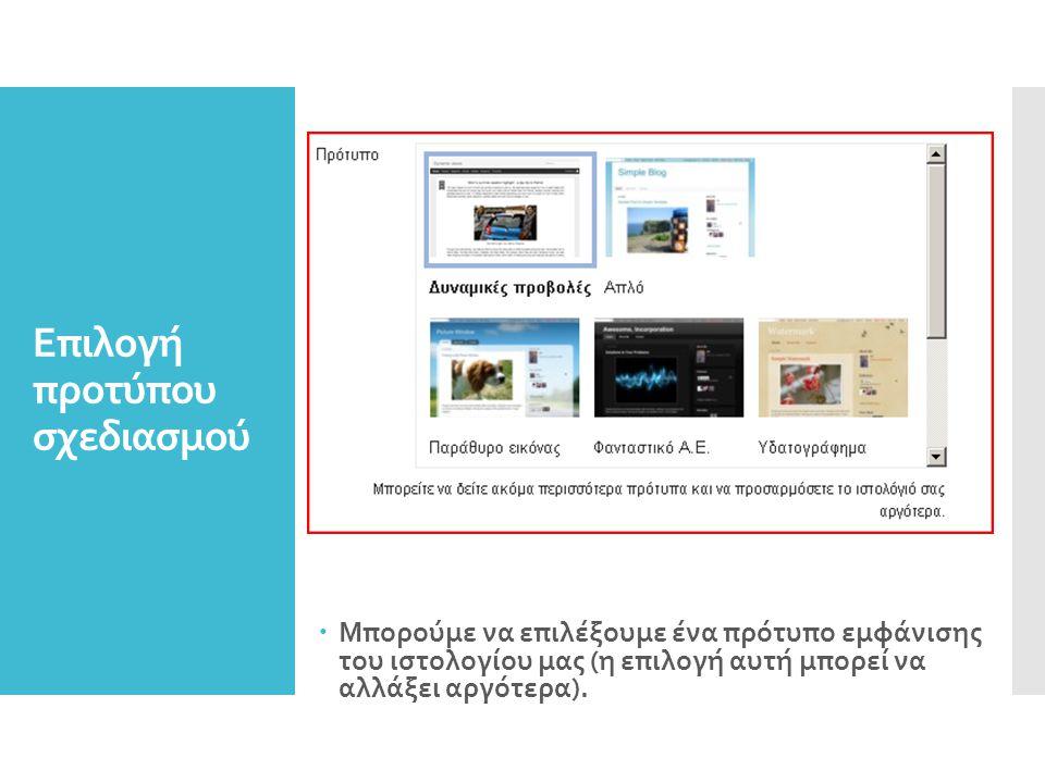Δημιουργία  Η διαδικασία δημιουργίας του ιστολογίου έχει ολοκληρωθεί.