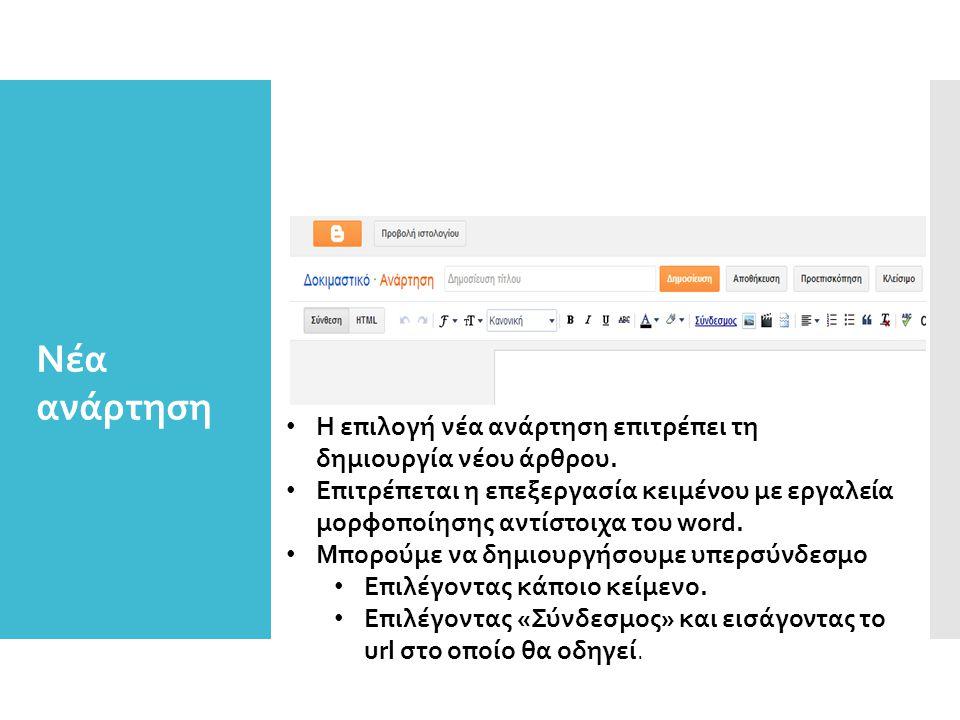 Νέα ανάρτηση • Η επιλογή νέα ανάρτηση επιτρέπει τη δημιουργία νέου άρθρου. • Επιτρέπεται η επεξεργασία κειμένου με εργαλεία μορφοποίησης αντίστοιχα το