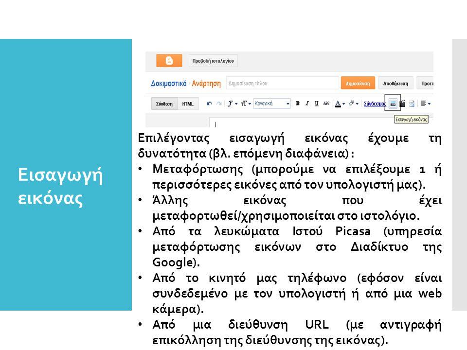 Σχεδιαστής προτύπων • Με την επιλογή «σχεδιαστής προτύπων» (Πρότυπο Προσαρμογή) ο χρήστης μπορεί να αλλάξει το πρότυπο ή να τροποποιήσει τη διάταξη των αντικειμένων (πχ κείμενο αριστερά, μενού επιλογών δεξιά κλπ).