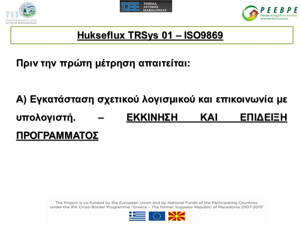 Hukseflux TRSys 01 – ISO9869 Πριν την πρώτη μέτρηση απαιτείται: Α) Εγκατάσταση σχετικού λογισμικού και επικοινωνία με υπολογιστή. – ΕΚΚΙΝΗΣΗ ΚΑΙ ΕΠΙΔΕ