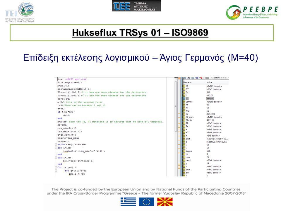 Επίδειξη εκτέλεσης λογισμικού – Άγιος Γερμανός (Μ=40) Hukseflux TRSys 01 – ISO9869
