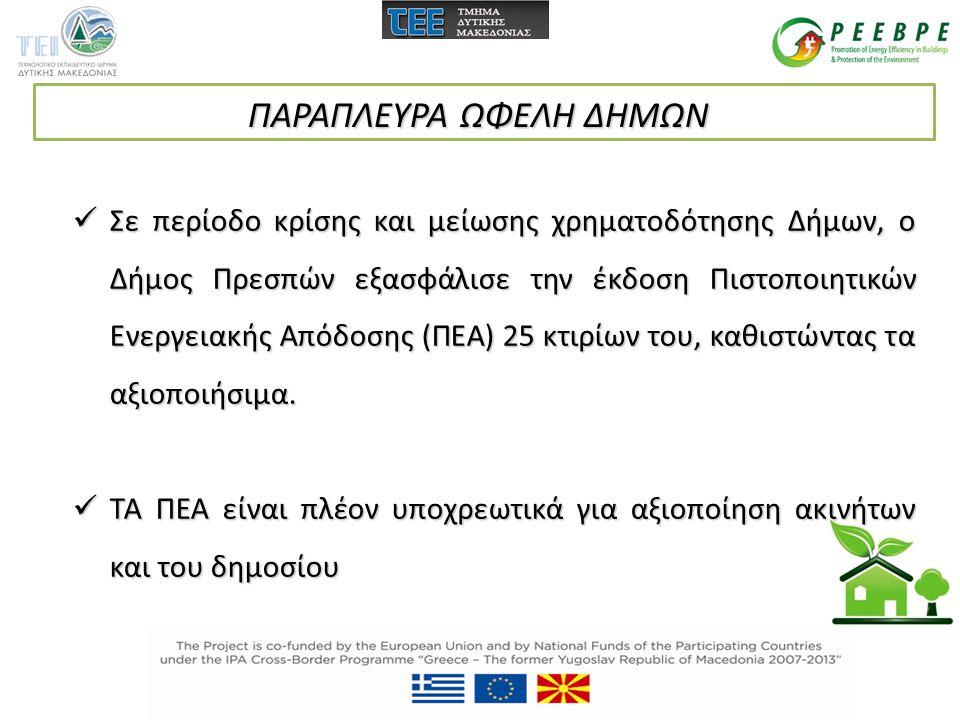  Σε περίοδο κρίσης και μείωσης χρηματοδότησης Δήμων, ο Δήμος Πρεσπών εξασφάλισε την έκδοση Πιστοποιητικών Ενεργειακής Απόδοσης (ΠΕΑ) 25 κτιρίων του,