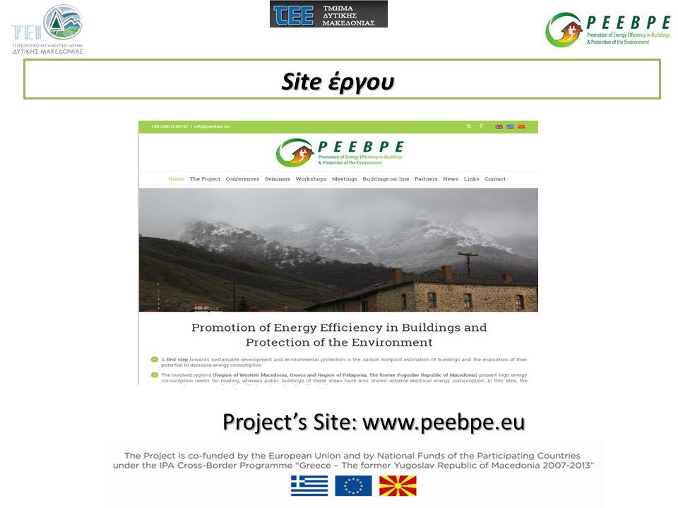 Project's Site: www.peebpe.eu Site έργου