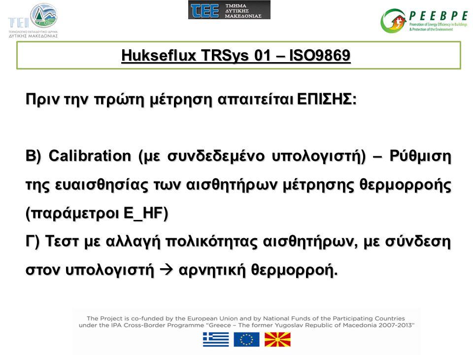 Hukseflux TRSys 01 – ISO9869 Πριν την πρώτη μέτρηση απαιτείται ΕΠΙΣΗΣ: Β) Calibration (με συνδεδεμένο υπολογιστή) – Ρύθμιση της ευαισθησίας των αισθητ