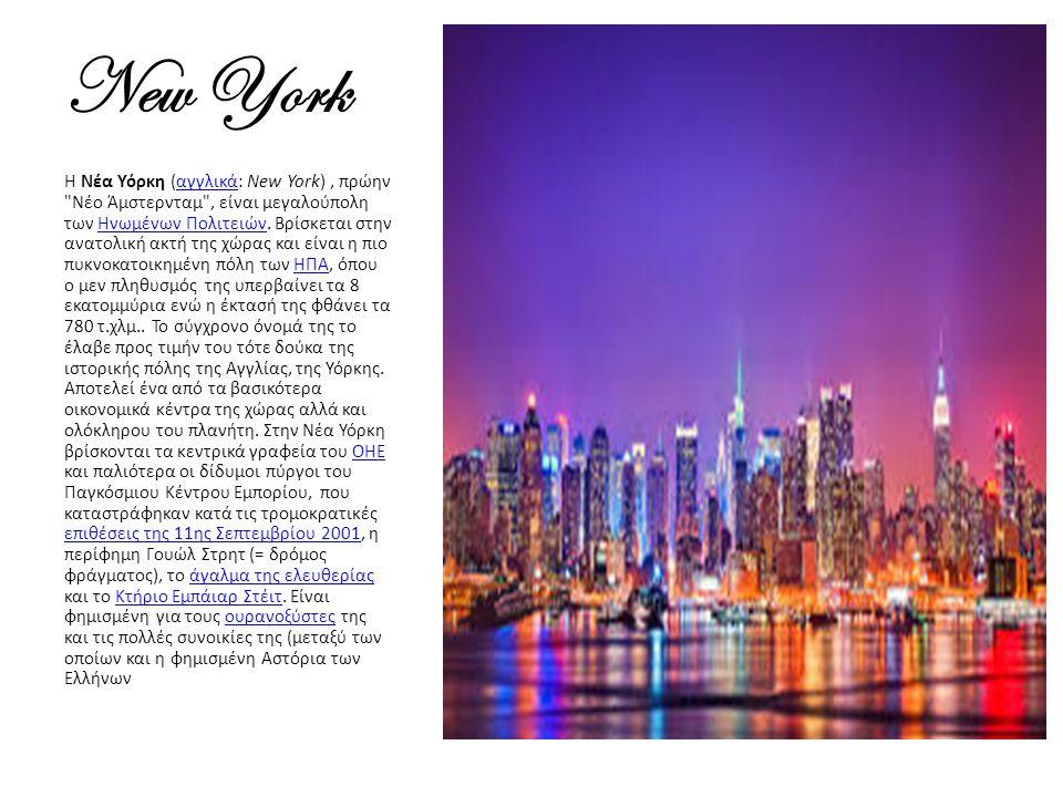 Η Νέα Υόρκη (αγγλικά: New York), πρώην Νέο Άμστερνταμ , είναι μεγαλούπολη των Ηνωμένων Πολιτειών.