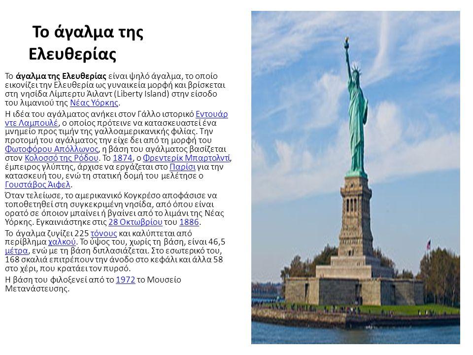 Το άγαλμα της Ελευθερίας Το άγαλμα της Eλευθερίας είναι ψηλό άγαλμα, το οποίο εικονίζει την Ελευθερία ως γυναικεία μορφή και βρίσκεται στη νησίδα Λίμπερτυ Άιλαντ (Liberty Island) στην είσοδο του λιμανιού της Νέας Υόρκης.Νέας Υόρκης Η ιδέα του αγάλματος ανήκει στον Γάλλο ιστορικό Εντουάρ ντε Λαμπουλέ, ο οποίος πρότεινε να κατασκευαστεί ένα μνημείο προς τιμήν της γαλλοαμερικανικής φιλίας.