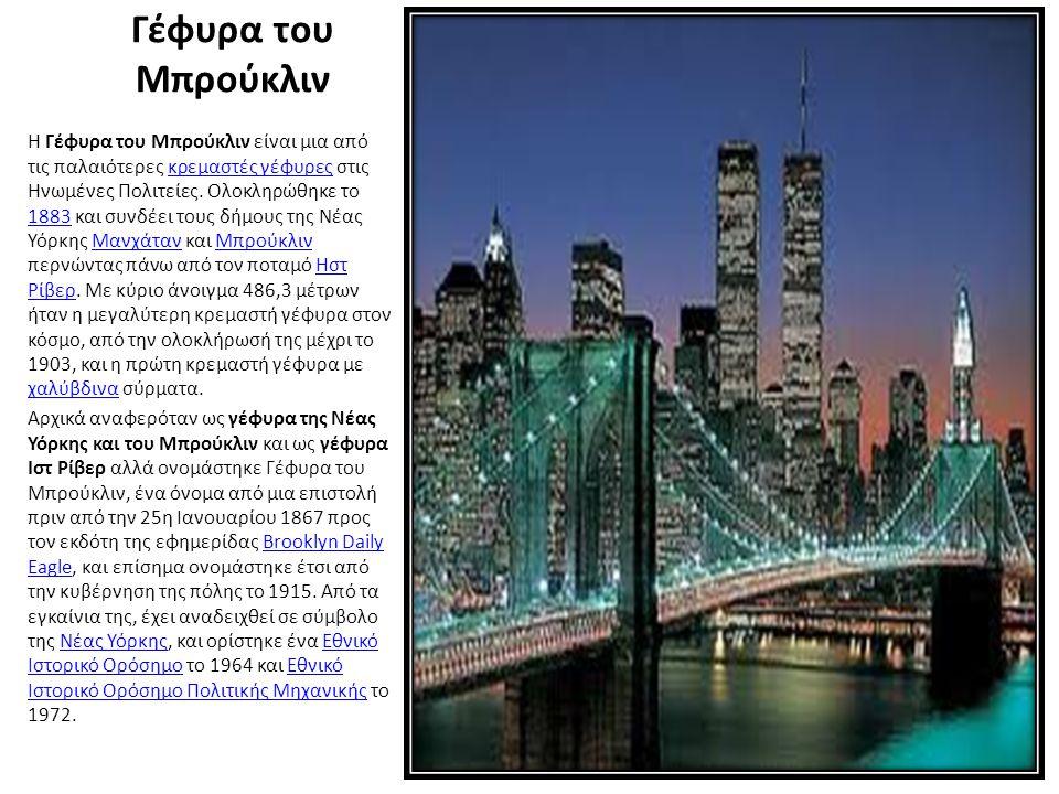 Γέφυρα του Μπρούκλιν Η Γέφυρα του Μπρούκλιν είναι μια από τις παλαιότερες κρεμαστές γέφυρες στις Ηνωμένες Πολιτείες.
