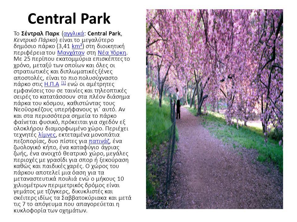 Central Park Το Σέντραλ Παρκ (αγγλικά: Central Park, Κεντρικό Πάρκο) είναι το μεγαλύτερο δημόσιο πάρκο (3,41 km²) στη διοικητική περιφέρεια του Μανχάταν στη Νέα Υόρκη.