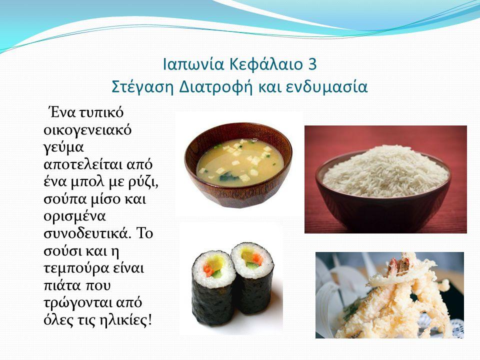 Ιαπωνία Κεφάλαιο 3 Στέγαση Διατροφή και ενδυμασία Ένα τυπικό οικογενειακό γεύμα αποτελείται από ένα μπολ με ρύζι, σούπα μίσο και ορισμένα συνοδευτικά.