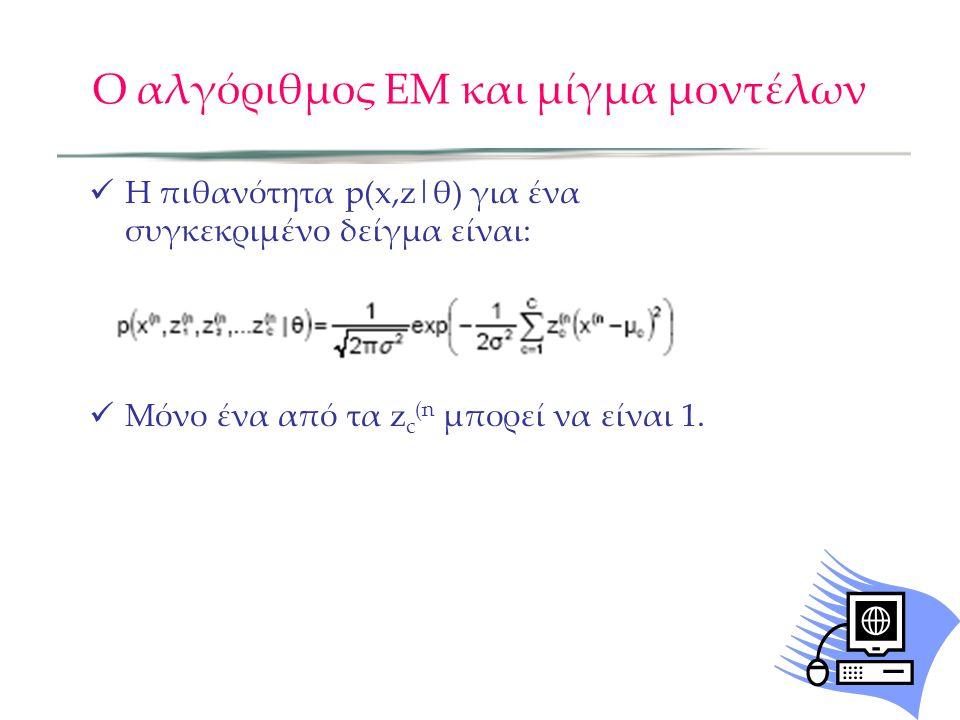 Ο αλγόριθμος ΕΜ και μίγμα μοντέλων  Η πιθανότητα p(x,z|θ) για ένα συγκεκριμένο δείγμα είναι:  Μόνο ένα από τα z c (n μπορεί να είναι 1.