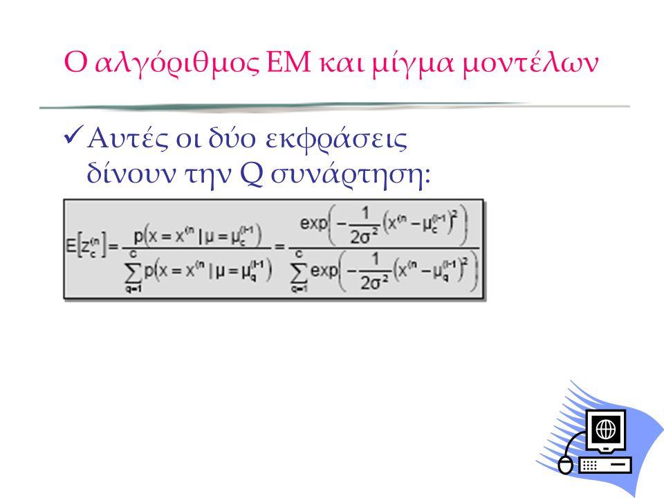 Ο αλγόριθμος ΕΜ και μίγμα μοντέλων  Αυτές οι δύο εκφράσεις δίνουν την Q συνάρτηση:
