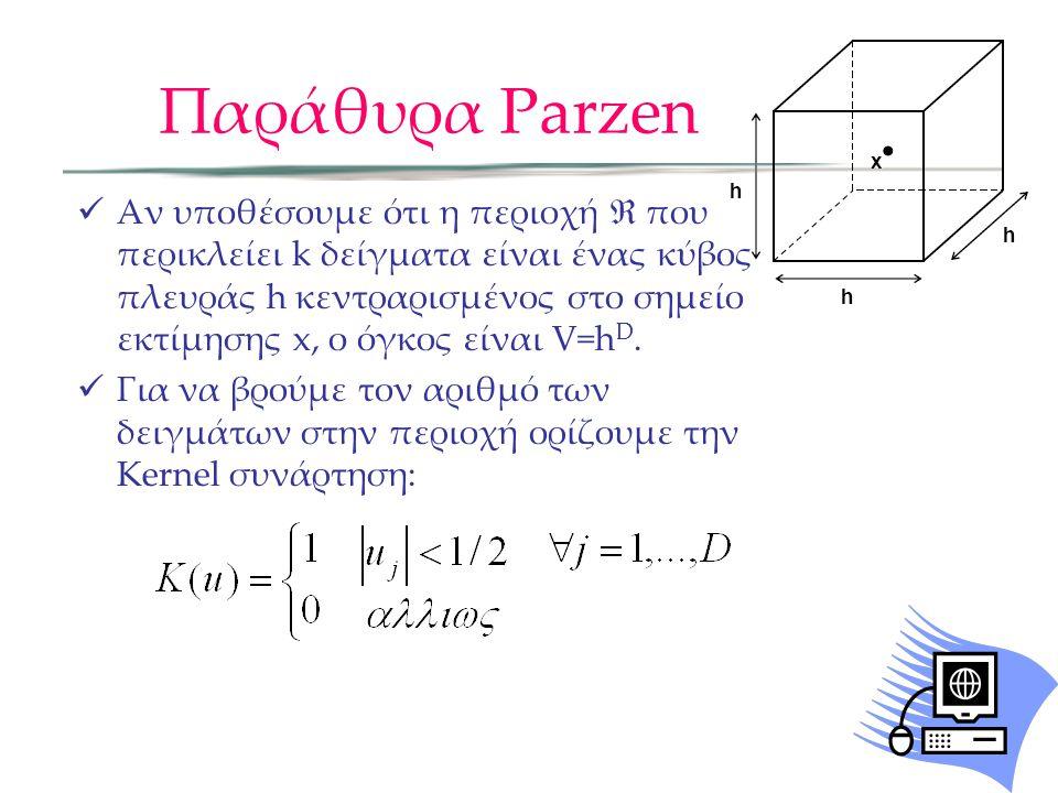Παράθυρα Parzen  Αν υποθέσουμε ότι η περιοχή  που περικλείει k δείγματα είναι ένας κύβος πλευράς h κεντραρισμένος στο σημείο εκτίμησης x, ο όγκος είναι V=h D.