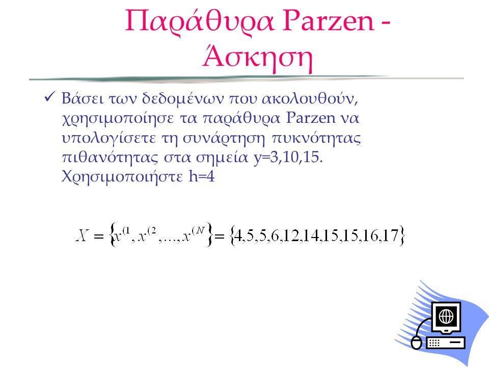 Παράθυρα Parzen - Άσκηση  Βάσει των δεδομένων που ακολουθούν, χρησιμοποίησε τα παράθυρα Parzen να υπολογίσετε τη συνάρτηση πυκνότητας πιθανότητας στα σημεία y=3,10,15.