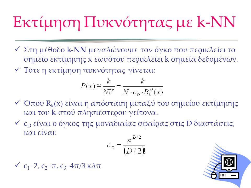 Εκτίμηση Πυκνότητας με k-NN  Στη μέθοδο k-NN μεγαλώνουμε τον όγκο που περικλείει το σημείο εκτίμησης x εωσότου περικλείει k σημεία δεδομένων.  Τότε