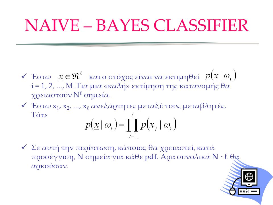 64  Έστω και ο στόχος είναι να εκτιμηθεί i = 1, 2,..., Μ. Για μια «καλή» εκτίμηση της κατανομής θα χρειαστούν Ν ℓ σημεία.  Έστω x 1, x 2,..., x ℓ αν