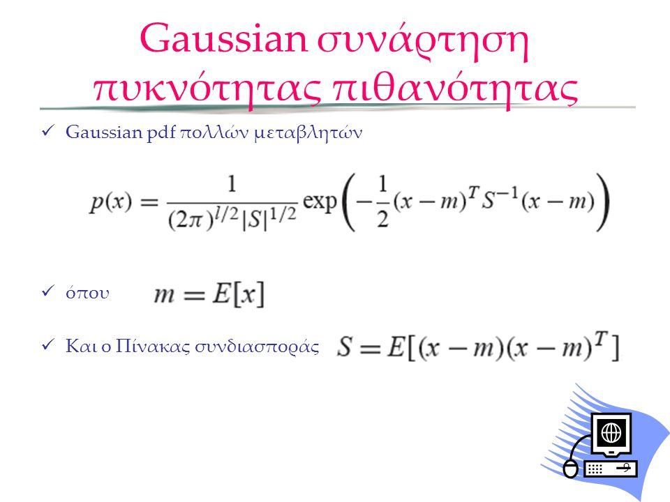 9  Gaussian pdf πολλών μεταβλητών  όπου  Και ο Πίνακας συνδιασποράς Gaussian συνάρτηση πυκνότητας πιθανότητας