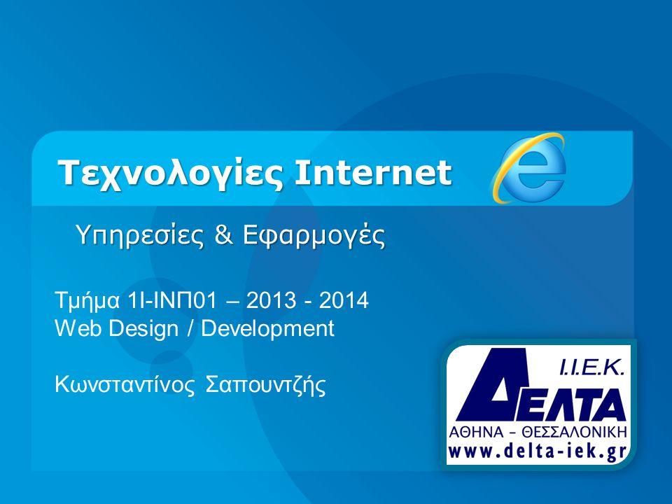 Τεχνολογίες Internet Υπηρεσίες & Εφαρμογές Τμήμα 1I-ΙΝΠ01 – 2013 - 2014 Web Design / Development Κωνσταντίνος Σαπουντζής