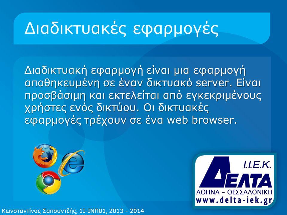 Υπηρεσίες Internet  Πρωτόκολλο επικοινωνίας [ http ]  Ο παγκόσμιος ιστός [ www ] - World Wide Web  To ηλεκτρονικό ταχυδρομείο [ e-mail ]  Συνομιλία μέσω Internet [ IRC, MSN, Skype ]  Μεταφοράς αρχείων [ FTP, Peer-To-Peer ]  Υπηρεσίες παιχνιδιών [ MUD ] Κωνσταντίνος Σαπουντζής, 1Ι-ΙΝΠ01, 2013 - 2014