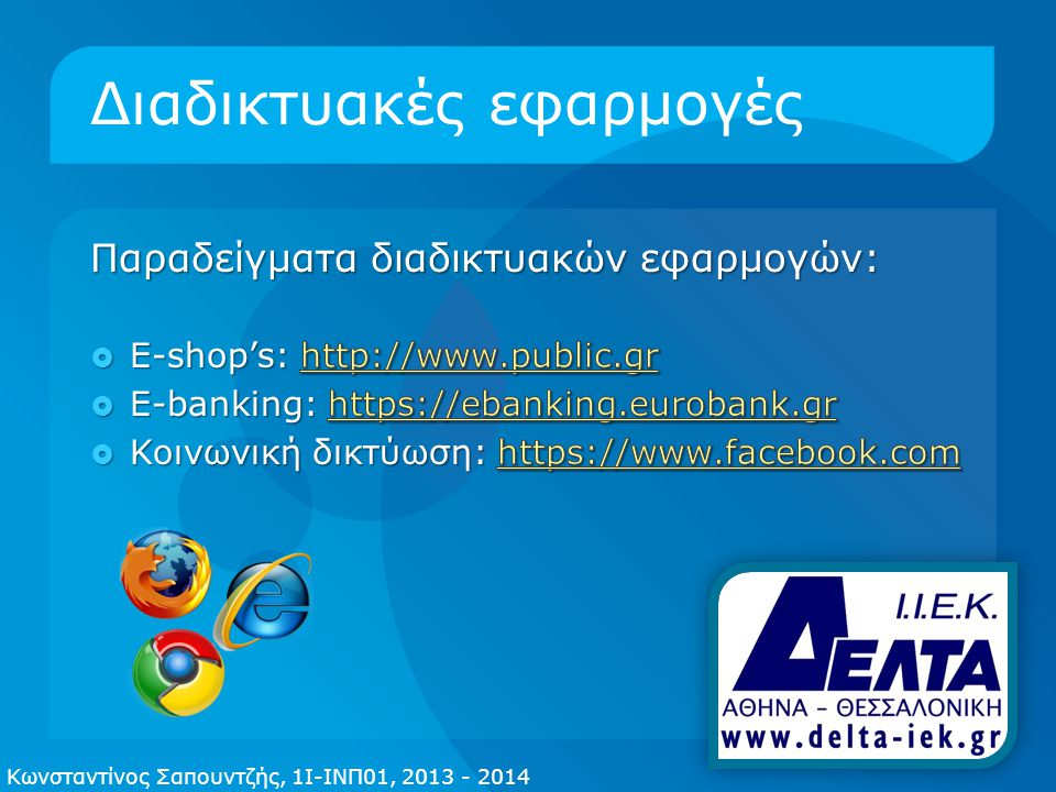 Διαδικτυακές εφαρμογές Διαδικτυακή εφαρμογή είναι μια εφαρμογή αποθηκευμένη σε έναν δικτυακό server.