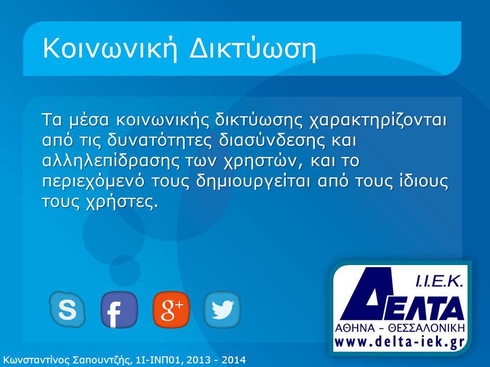 Ηλεκτρονική Διακυβέρνηση Ως ηλεκτρονική διακυβέρνηση, (e-Government) ορίζεται η χρήση των τεχνολογιών Πληροφοριών και Επικοινωνιών στη δημόσια διοίκηση και στις υπηρεσίες, σε συνδυασμό με οργανωτικές αλλαγές και νέες δεξιότητες για τη βελτίωση των δημόσιων υπηρεσιών και των δημοκρατικών διαδικασιών, καθώς και την ενίσχυση της υποστήριξης στις πολιτικές του δημοσίου.