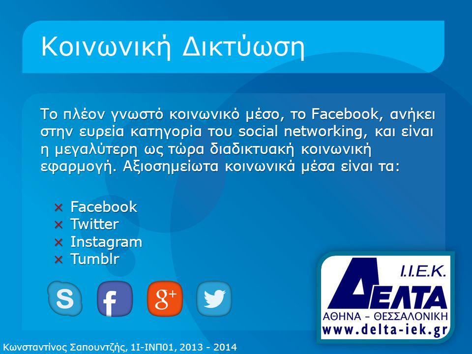 Κοινωνική Δικτύωση Τα μέσα κοινωνικής δικτύωσης χαρακτηρίζονται από τις δυνατότητες διασύνδεσης και αλληλεπίδρασης των χρηστών, και το περιεχόμενό τους δημιουργείται από τους ίδιους τους χρήστες.