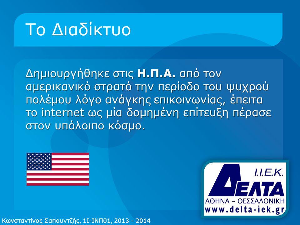 Διαδικτυακές εφαρμογές Κωνσταντίνος Σαπουντζής, 1Ι-ΙΝΠ01, 2013 - 2014