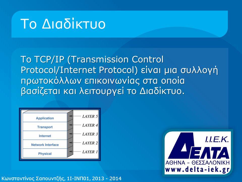 Το Διαδίκτυο Το TCP/IP (Transmission Control Protocol/Internet Protocol) είναι μια συλλογή πρωτοκόλλων επικοινωνίας στα οποία βασίζεται και λειτουργεί το Διαδίκτυο.