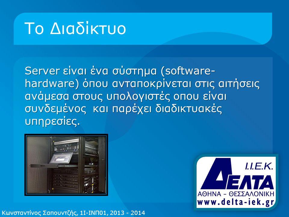 Το Διαδίκτυο Server είναι ένα σύστημα (software- hardware) όπου ανταποκρίνεται στις αιτήσεις ανάμεσα στους υπολογιστές οπου είναι συνδεμένος και παρέχει διαδικτυακές υπηρεσίες.