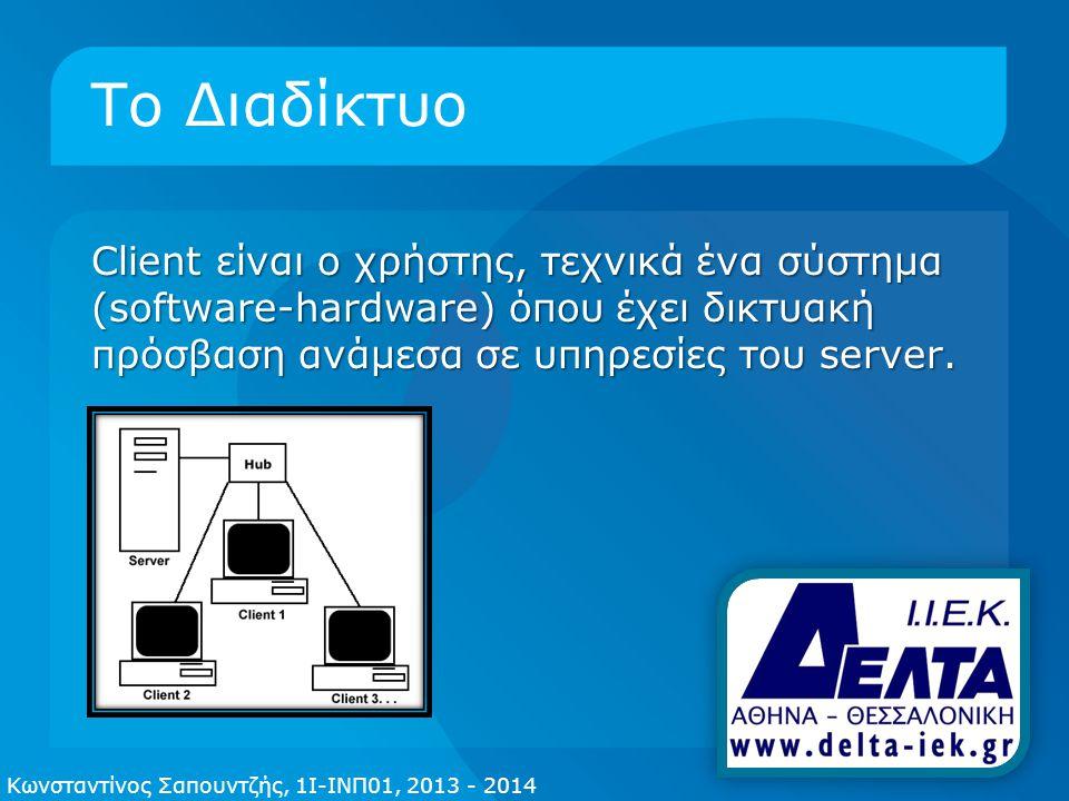 Το Διαδίκτυο Client είναι ο χρήστης, τεχνικά ένα σύστημα (software-hardware) όπου έχει δικτυακή πρόσβαση ανάμεσα σε υπηρεσίες του server.