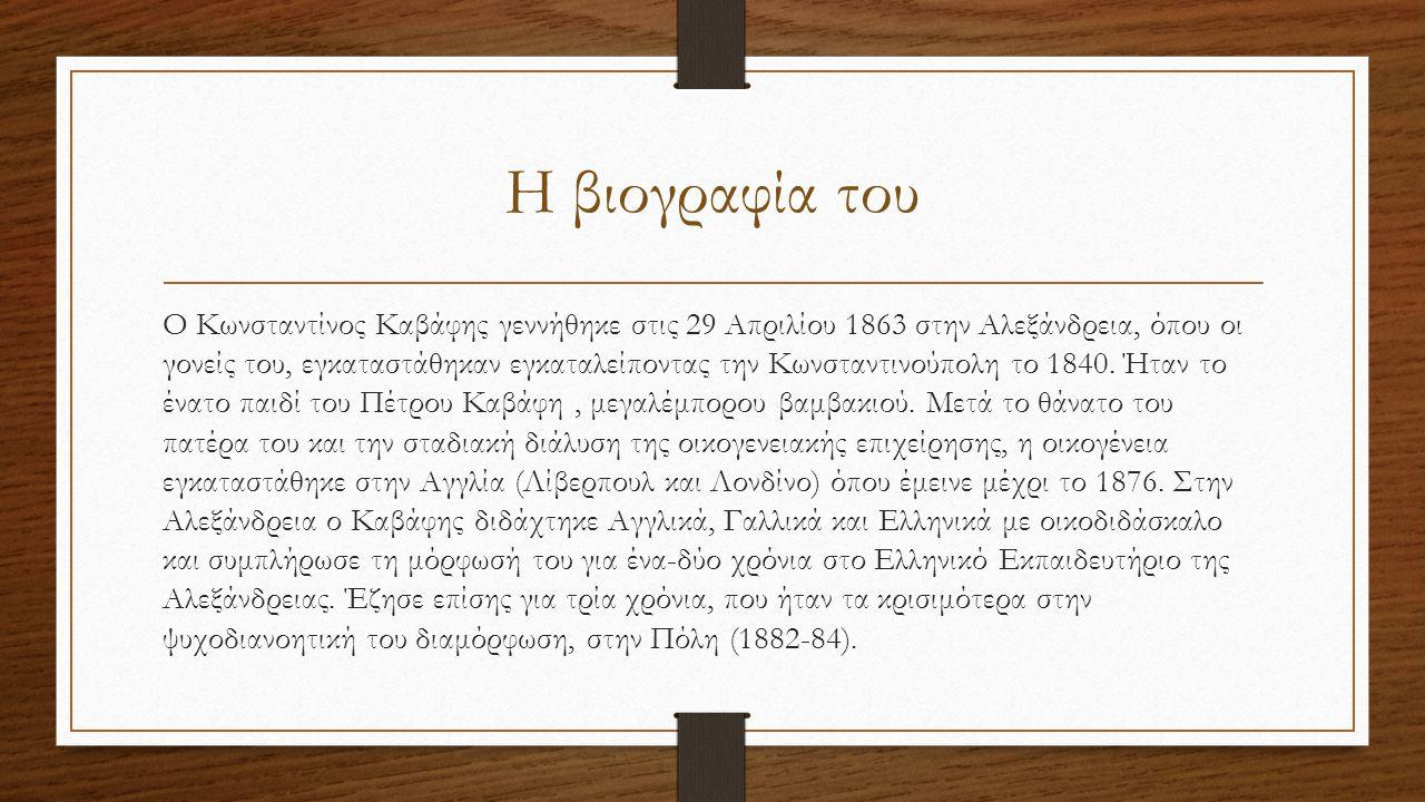 Κωνσταντίνος Καβάφης Από την Δέσποινα Χαραλάμπους