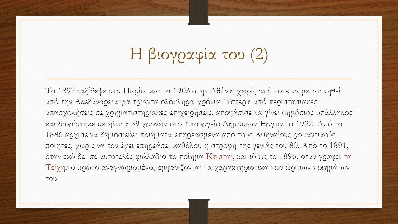 Η βιογραφία του Ο Κωνσταντίνος Καβάφης γεννήθηκε στις 29 Απριλίου 1863 στην Αλεξάνδρεια, όπου οι γονείς του, εγκαταστάθηκαν εγκαταλείποντας την Κωνστα