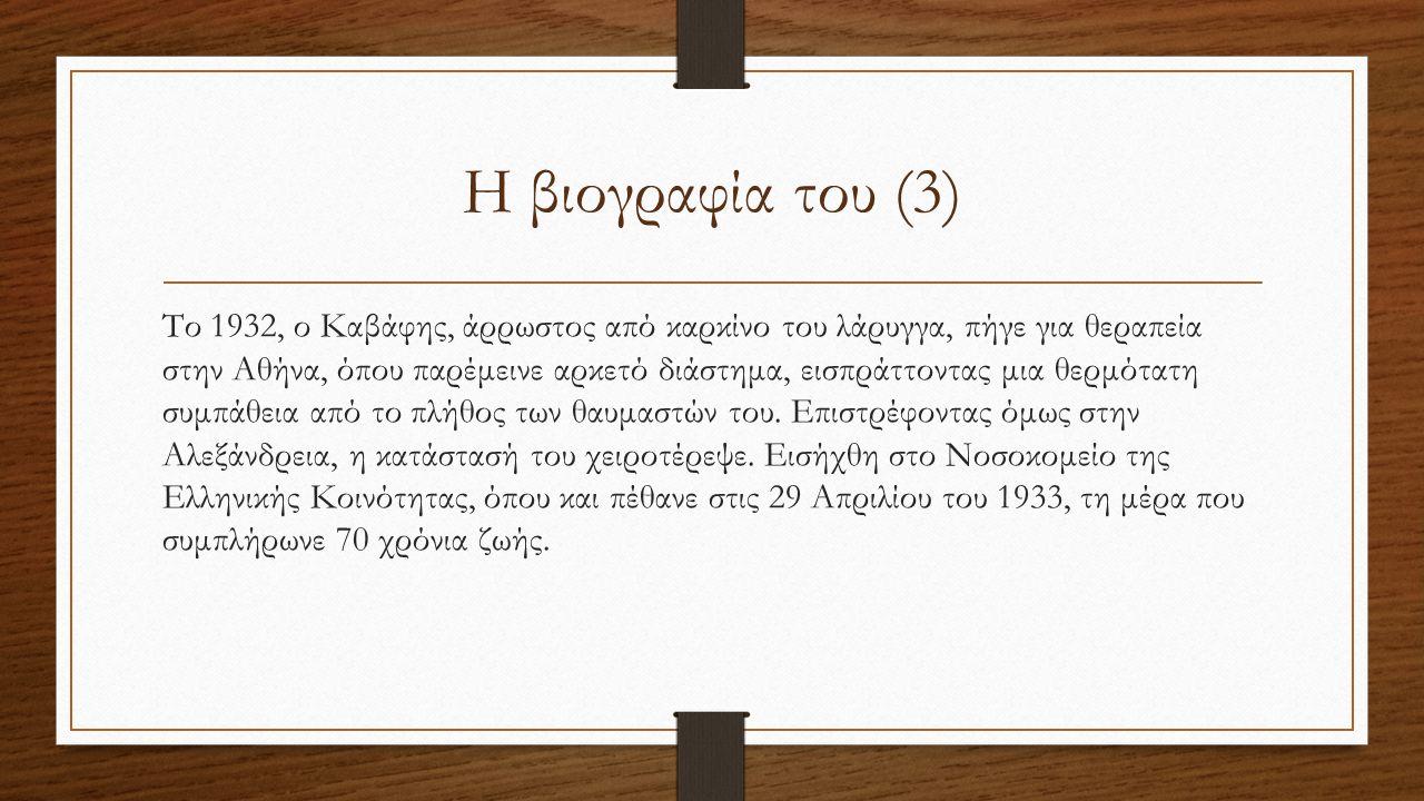 Η βιογραφία του (2) Το 1897 ταξίδεψε στο Παρίσι και το 1903 στην Αθήνα, χωρίς από τότε να μετακινηθεί από την Αλεξάνδρεια για τριάντα ολόκληρα χρόνια.