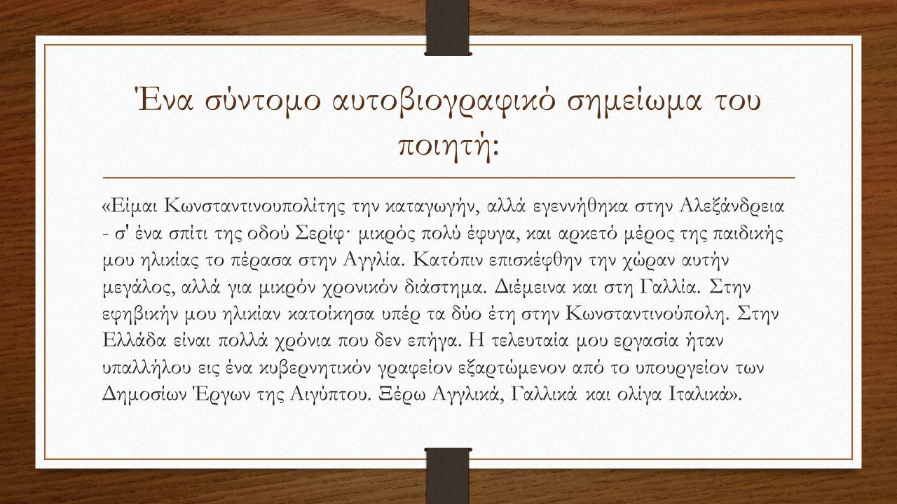 Η βιογραφία του (3) Το 1932, ο Καβάφης, άρρωστος από καρκίνο του λάρυγγα, πήγε για θεραπεία στην Αθήνα, όπου παρέμεινε αρκετό διάστημα, εισπράττοντας