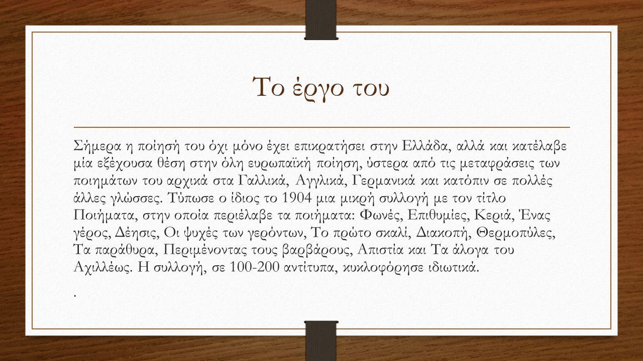 Ένα σύντομο αυτοβιογραφικό σημείωμα του ποιητή: «Είμαι Κωνσταντινουπολίτης την καταγωγήν, αλλά εγεννήθηκα στην Αλεξάνδρεια - σ' ένα σπίτι της οδού Σερ