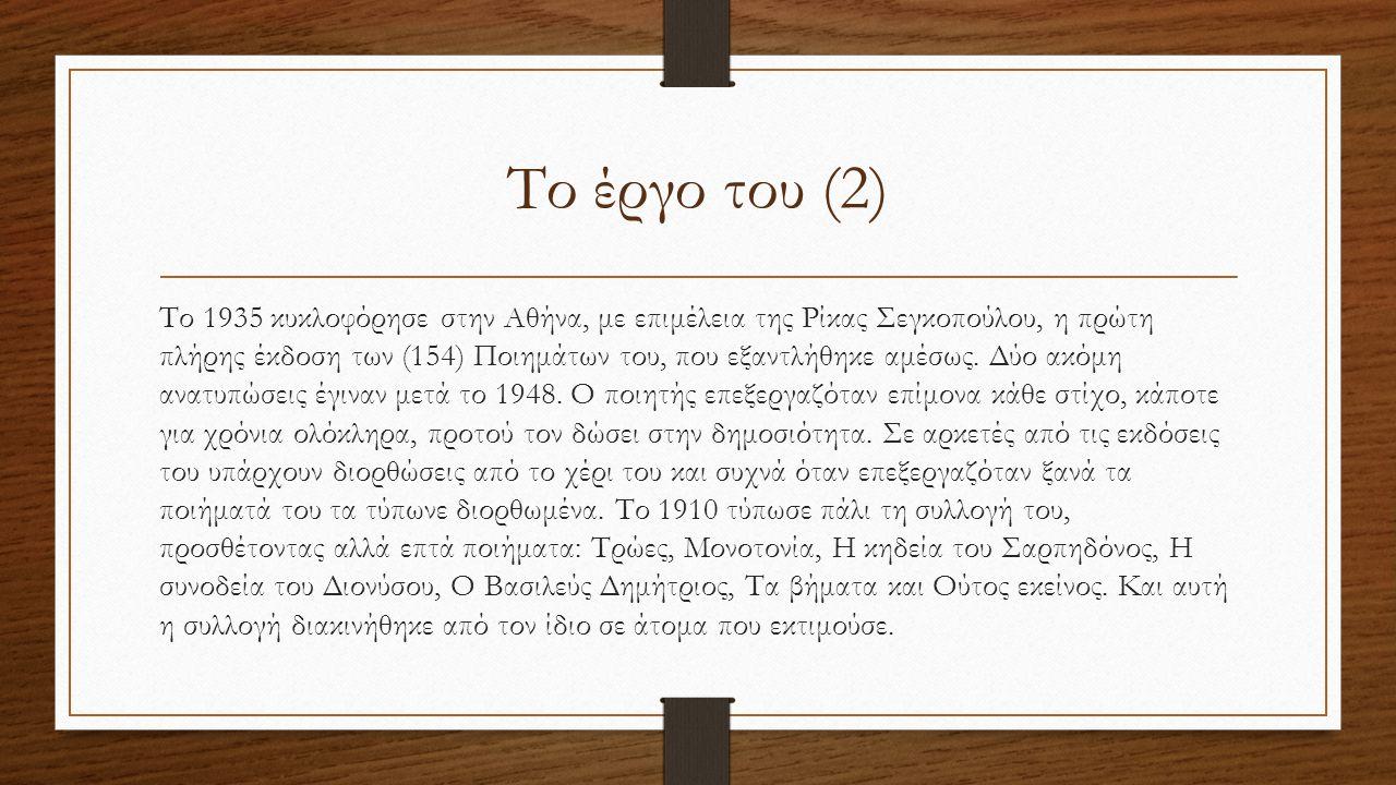 Το έργο του Σήμερα η ποίησή του όχι μόνο έχει επικρατήσει στην Ελλάδα, αλλά και κατέλαβε μία εξέχουσα θέση στην όλη ευρωπαϊκή ποίηση, ύστερα από τις μ