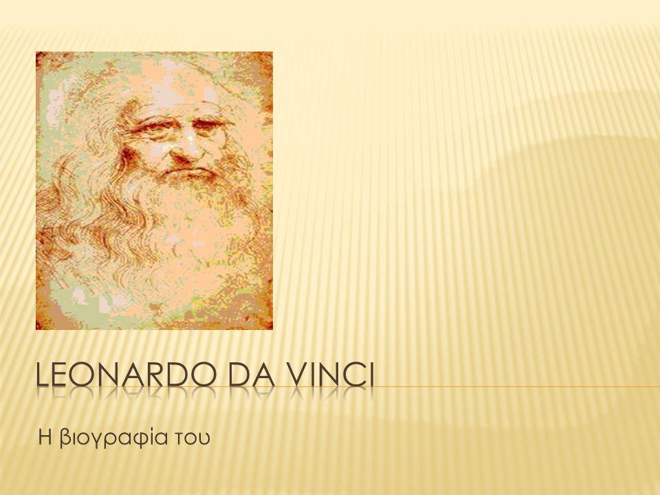  Ο Λεονάρντο ντα Βίντσι (15 Απριλίου 1452 — 2 Μαΐου 1519) ήταν Ιταλός αρχιτέκτονας, ζωγράφος, γλύπτης, μουσικός, εφευρέ της, μηχανικός, ανατόμος,γεωμέτρης και επιστήμονας που έζησε την περίοδο της Αναγέννησης.15 Απριλίου14522 Μαΐου1519Ιταλός αρχιτέκτοναςζωγράφοςγλύπτηςμουσικόςεφευρέ τηςμηχανικόςγεωμέτρηςεπιστήμοναςΑναγέννησης  Θεωρείται αρχετυπική μορφή του Αναγεννησιακού Ουμανιστή, του Αναγεννησιακού καλλιτέχνη, Homo Universalis και μια ιδιοφυής προσωπικότητα.