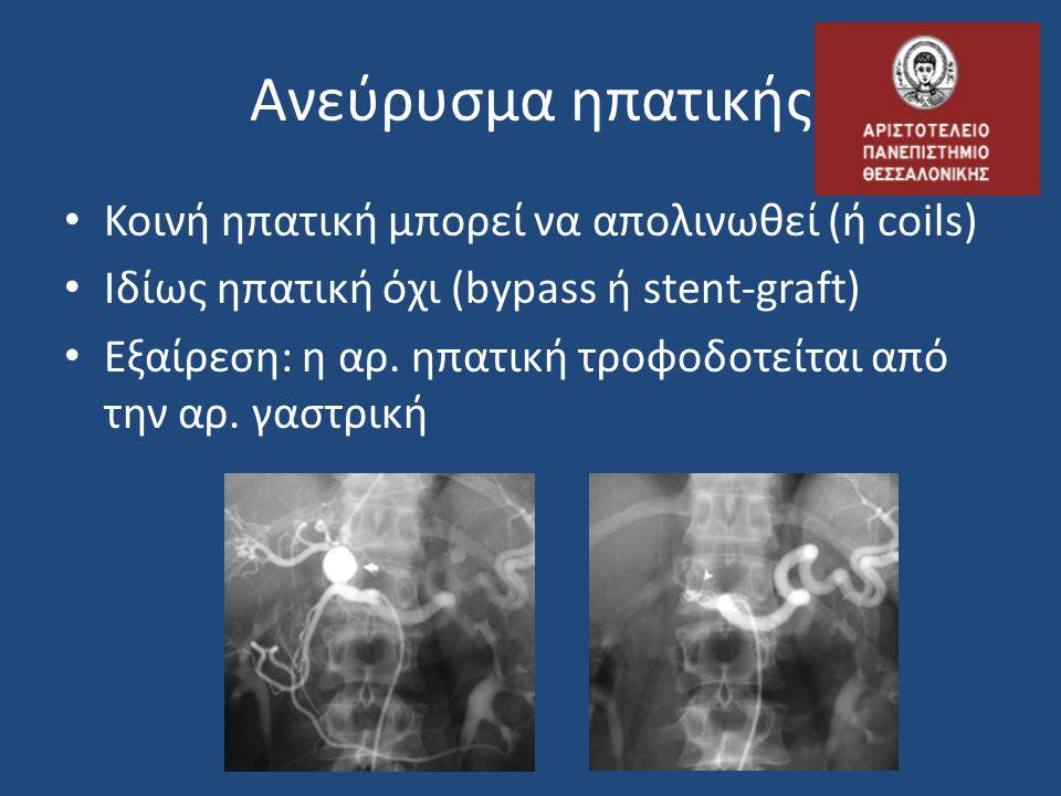 • Κοινή ηπατική μπορεί να απολινωθεί (ή coils) • Ιδίως ηπατική όχι (bypass ή stent-graft) • Εξαίρεση: η αρ. ηπατική τροφοδοτείται από την αρ. γαστρική