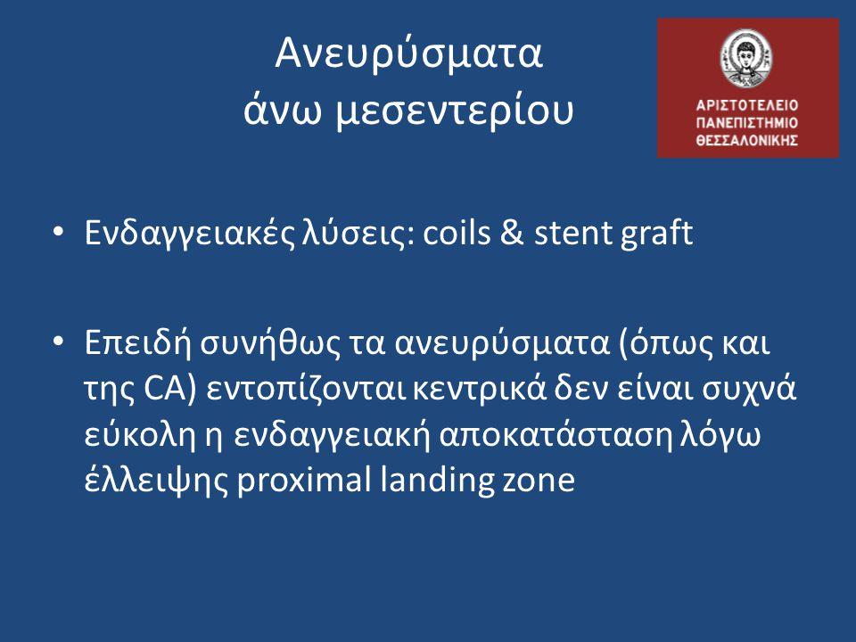 Ανευρύσματα άνω μεσεντερίου • Ενδαγγειακές λύσεις: coils & stent graft • Επειδή συνήθως τα ανευρύσματα (όπως και της CA) εντοπίζονται κεντρικά δεν είν