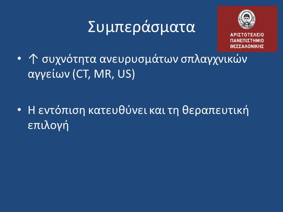 • ↑ συχνότητα ανευρυσμάτων σπλαγχνικών αγγείων (CT, MR, US) • Η εντόπιση κατευθύνει και τη θεραπευτική επιλογή Συμπεράσματα