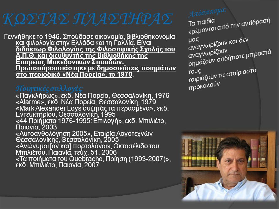 ΚΩΣΤΑΣ ΠΛΑΣΤΗΡΑΣ Γεννήθηκε το 1946. Σπούδασε οικονομία, βιβλιοθηκονομία και φιλολογία στην Ελλάδα και τη Γαλλία. Είναι διδάκτωρ Φιλολογίας της Φιλοσοφ